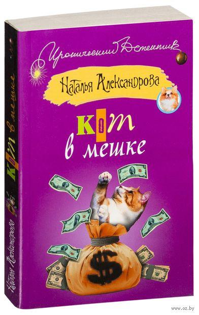 Кот в мешке (м). Наталья Александрова