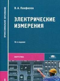 Электрические измерения. Владимир Панфилов