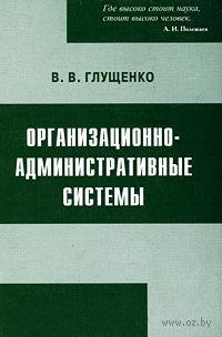 Организационно-административные системы. Виталий Глущенко