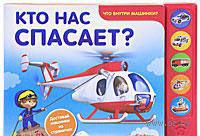 Кто нас спасает? Книжка-игрушка. Виктория Соколова