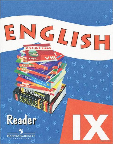 English 9. Reader — фото, картинка