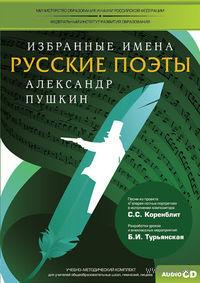 Избранные имена. Русские поэты. Нотный портрет А. Пушкина. Учебно-методический комплект