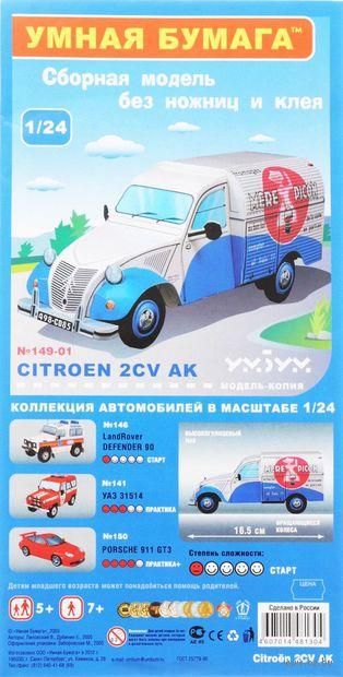 """Сборная модель из бумаги """"Citroen 2 CV AZU. Почта"""" (масштаб: 1/24)"""