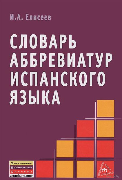 Словарь аббревиатур испанского языка. И. Елисеев