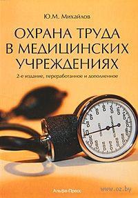 Охрана труда в медицинских учреждениях. Юрий Михайлов
