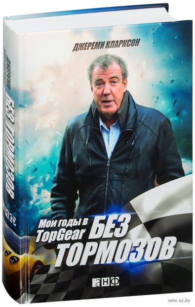 Без тормозов. Мои годы в Top Gear. Джереми Кларксон