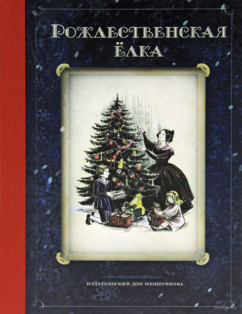 Рождественская елка. Сборник рассказов и стихотворений русских писателей