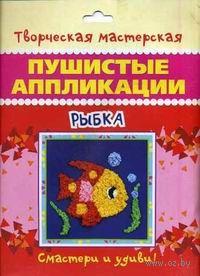 """Аппликация из бумаги """"Рыбка"""""""