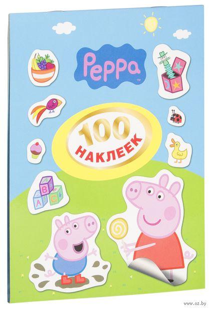 Свинка Пеппа. 100 наклеек — фото, картинка