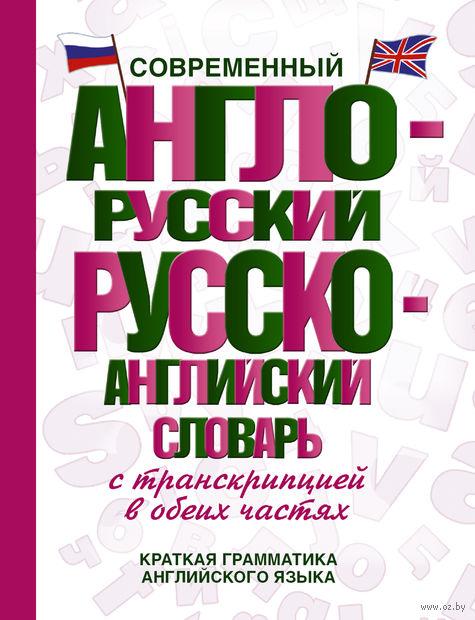 Современный англо-русский русско-английский словарь с транскрипцией в обеих частях — фото, картинка
