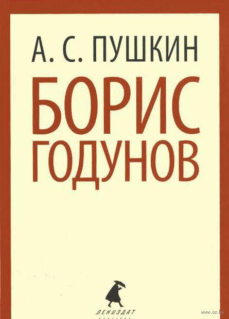 Борис Годунов. Александр Пушкин