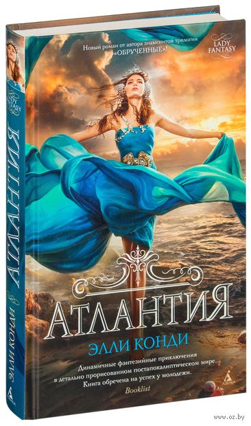 Атлантия — фото, картинка