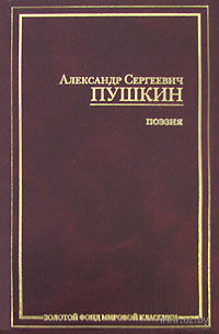 А. С. Пушкин. Поэзия. Александр Пушкин