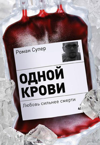 Одной крови. Роман Супер