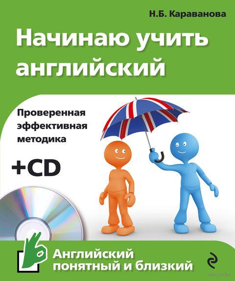 Начинаю учить английский (+ CD). Наталья Караванова