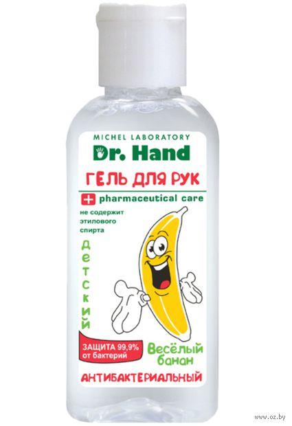 """Детский антибактериальный гель для рук """"Веселый банан"""" (50 мл)"""