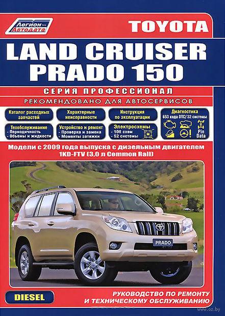 Toyota Land Cruiser Prado 150 с 2009 г. Руководство по ремонту и техническому обслуживанию