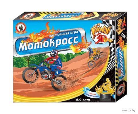 Мотокросс