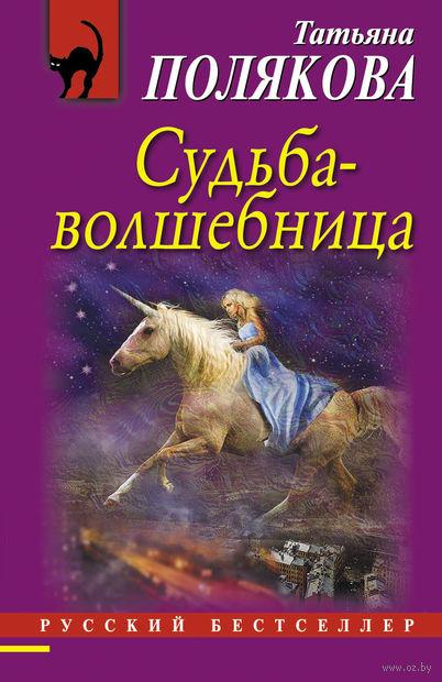 Судьба-волшебница (м). Татьяна Полякова