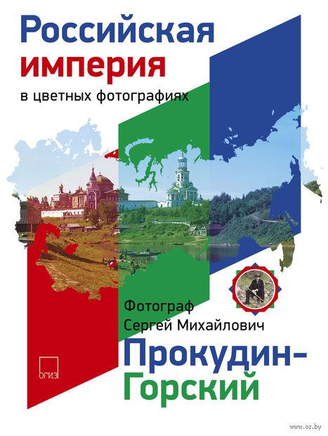 Российская Империя в цветных фотографиях — фото, картинка
