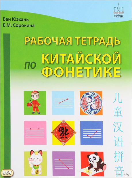 Рабочая тетрадь по китайской фонетике — фото, картинка