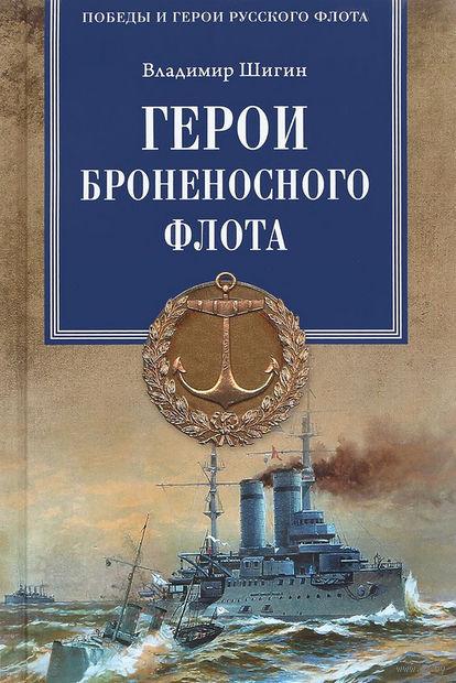 Герои броненосного флота — фото, картинка