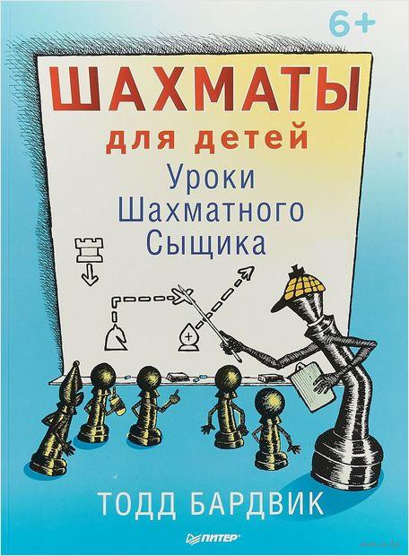 Шахматы для детей. Уроки Шахматного Сыщика — фото, картинка