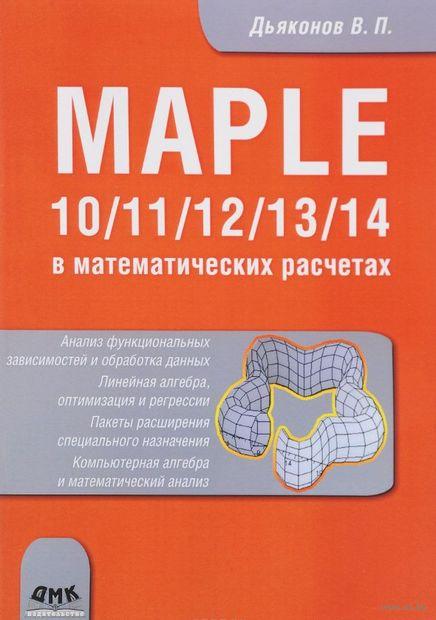 Maple 10/11/12/13/14 в математических расчетах — фото, картинка
