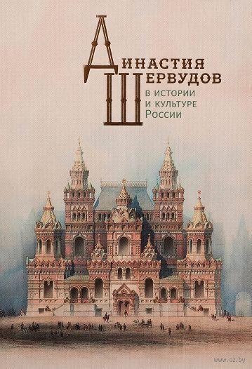 Династия Шервудов в истории и культуре России — фото, картинка