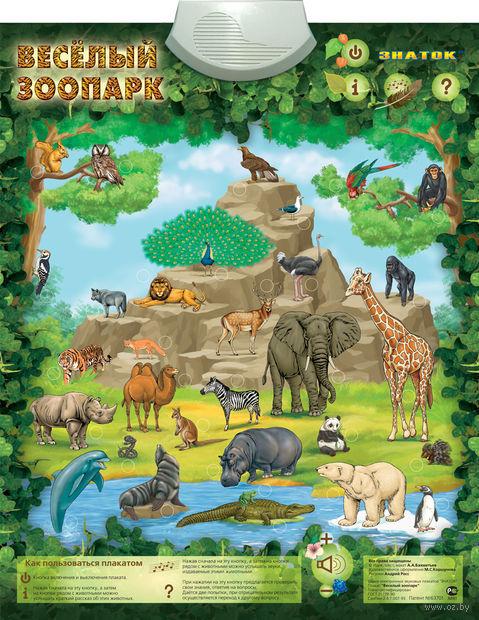 "Интерактивный плакат ""Веселый зоопарк"""