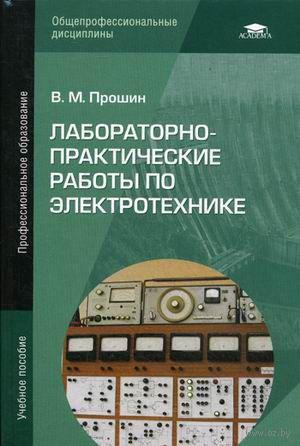 Лабораторно-практические работы по электротехнике. Владимир Прошин