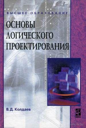 Основы логического проектирования. Виктор Колдаев