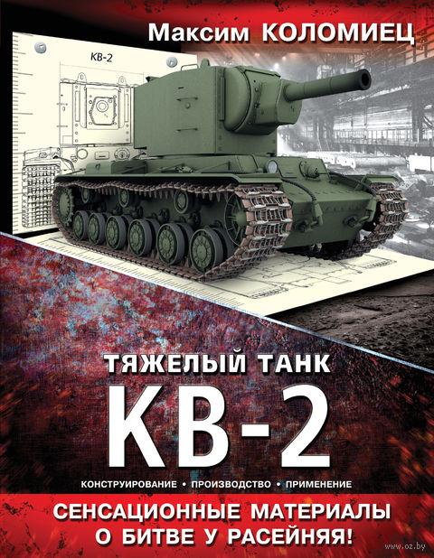 Тяжелый танк КВ-2.. Максим Коломиец
