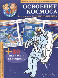 Освоение космоса. 30 наклеек и викторина. Т. Чупина, Татьяна Жарова