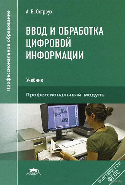 Ввод и обработка цифровой информации. Андрей Остроух