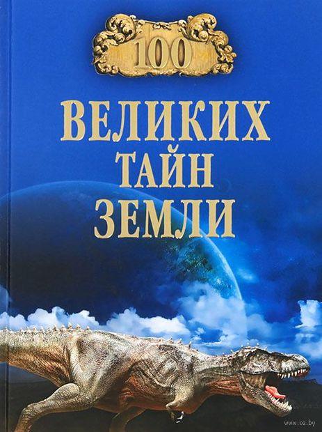100 великих тайн Земли. Александр Волков