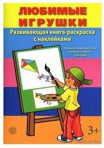Любимые игрушки. Развивающая книга-раскраска с наклейками