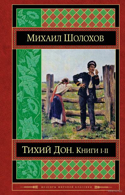 Тихий Дон. Книги 1, 2. Михаил Шолохов