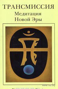 Трансмиссия. Медитация Новой Эры — фото, картинка