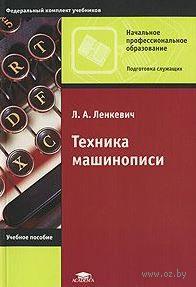 Техника машинописи. Людмила Ленкевич