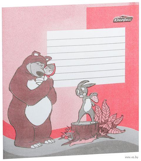 """Тетрадь в линейку """"Маша и медведь"""" 12 листов"""