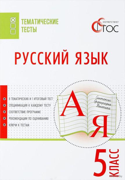 Русский язык. 5 класс. Тематические тесты.. Наталья Егорова