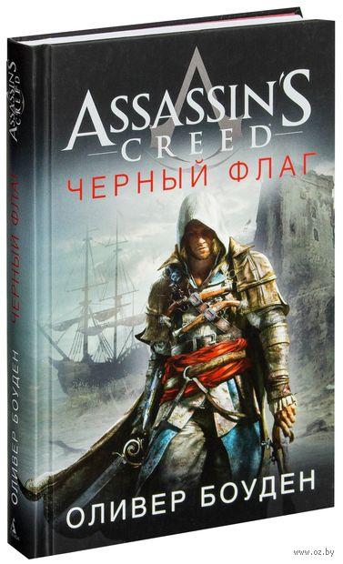 Assassin's Creed. Черный флаг — фото, картинка
