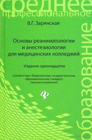 Основы реаниматологии и анестезиологии для медицинских колледжей. Валентина Зарянская