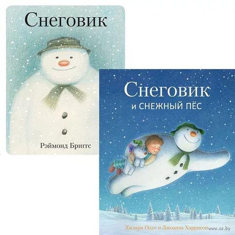 Снеговик. Снеговик и снежный пес (комплект из 2-х книг) — фото, картинка