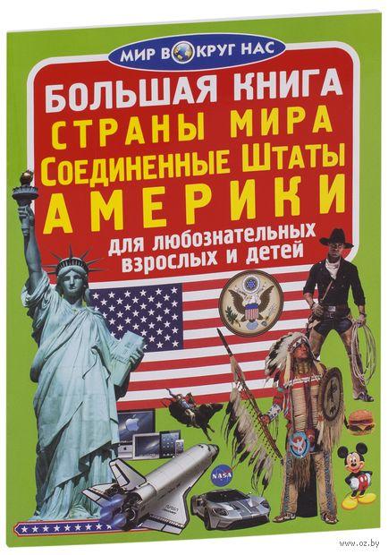 Большая книга. Страны Мира. Соединенные Штаты Америки — фото, картинка