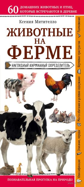 Животные на ферме. Наглядный карманный определитель — фото, картинка