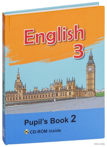 Английский язык. 3 класс. В 2-х частях. Часть 2 (+ CD) — фото, картинка
