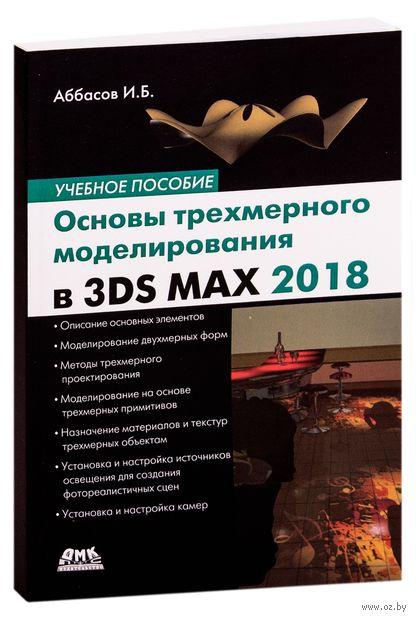 Основы трехмерного моделирования в 3DS MAX 2018 — фото, картинка