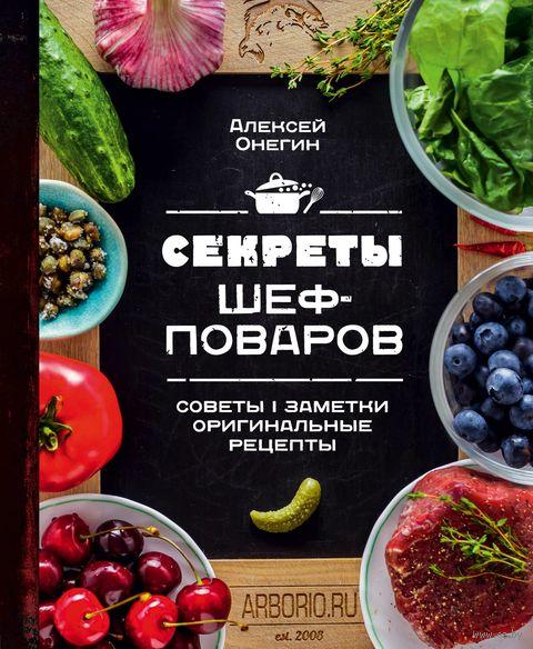 Секреты шеф-поваров — фото, картинка
